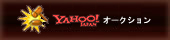 Yahoo!!オークション