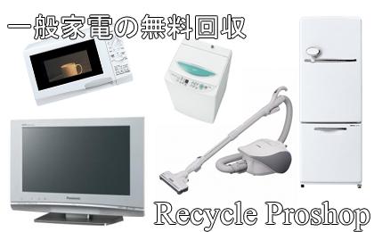 一般家電の無料回収