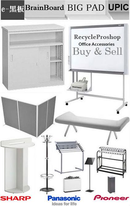 オフィス家具 買取&販売いたします。